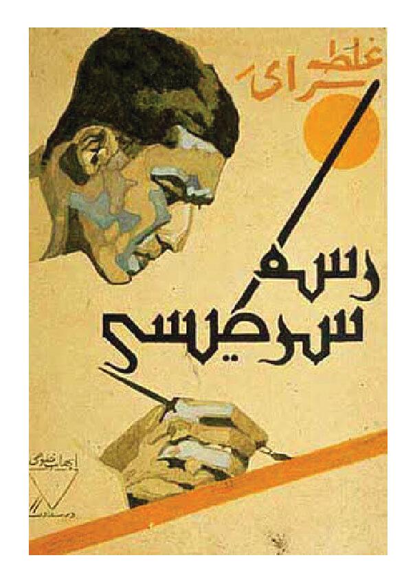 İhap Hulusi Görey kimdir hayatı ederleri afişler biyografi hikayesi